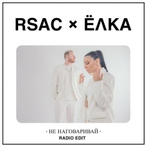 RSAC, Ёлка - Не наговаривай (Denis Bravo Remix)
