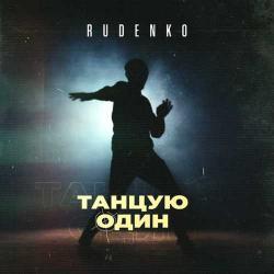 Rudenko - Танцую Один
