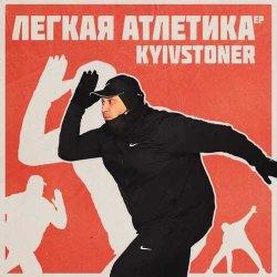 Kyivstoner - Intro