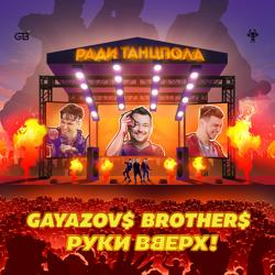 Gayazov$ Brother$ & Руки Вверх! - Ради Танцпола (Lavrushkin & Silver Ace Remix)