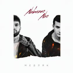 Nebezao, NЮ - Медляк (prod. by beatlow)